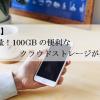 【無料】大容量!100GBの便利なクラウドストレージが登場!