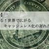 【2019】どうなる!世界で広がるキャッシュレス化の遅れた日本