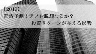 【2019】経済予測!デフレ脱却なるか?投資リターンが与える影響