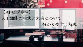 【AIビジネス】人工知能の現状と未来について分かりやすく解説!