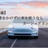 【最適】維持費をかけずに車を使うならカーシェアリング!