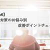 SEO対策のお悩み別改善ポイントチェック!