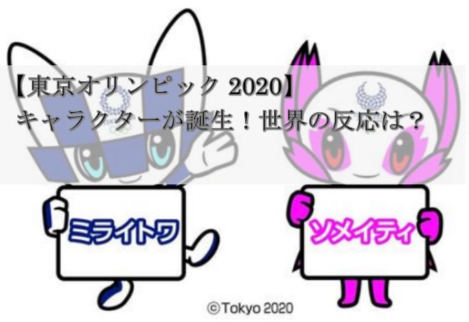 東京オリンピック キャラクター
