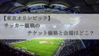 東京オリンピック チケット サッカー