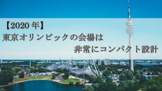 【2020年】東京オリンピックの会場は非常にコンパクト設計