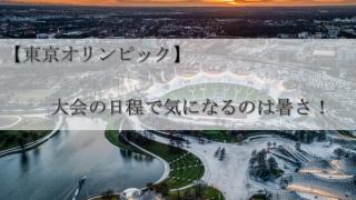 【東京オリンピック】大会の日程で気になるのは暑さ!