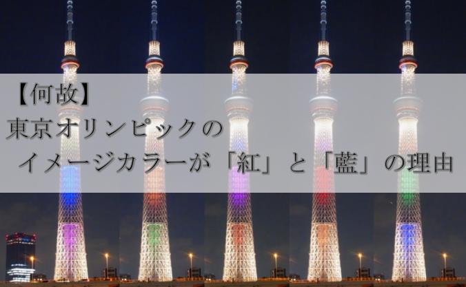 【何故】東京オリンピックのイメージカラーが「紅」と「藍」の理由