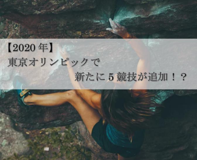 【2020年】東京オリンピックで新たに5競技が追加!?