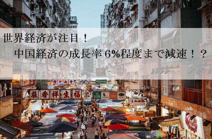 世界経済が注目!中国経済の成長率6%程度まで減速!?