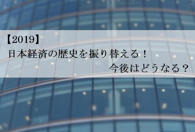 【2019】日本経済の歴史を振り替える!今後はどうなる?