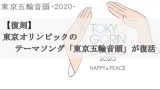 【復刻】東京オリンピックのテーマソング「東京五輪音頭」が復活