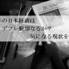 2019年の日本経済はデフレ脱却なるか?気になる現状を解説!