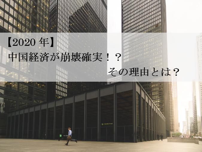 【2020年】中国経済が崩壊確実!?その理由とは?