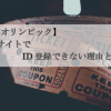 【東京オリンピック】公式サイトでID登録できない理由とは?