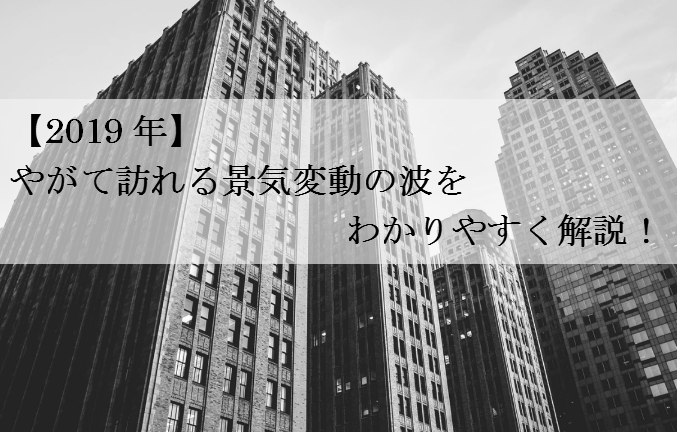 【2019年】やがて訪れる景気変動の波をわかりやすく解説!
