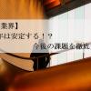 【銀行業界】2020年は安定する!?今後の課題を徹底分析!