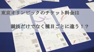 東京オリンピックのチケット料金は競技だけでなく種目ごとに違う