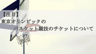 【注目】東京オリンピックのバスケット競技のチケットについて