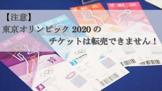 【注意】東京オリンピック2020のチケットは転売できません!