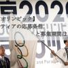 【東京オリンピック】ボランティアの応募条件と募集期間は?