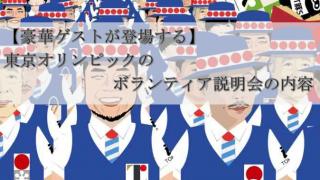 【豪華ゲスト登場】東京オリンピックのボランティア説明会の内容