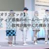 【東京オリンピック】ボランティア募集のホームページに批判集中