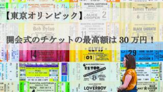 【東京オリンピック】開会式のチケットの最高額は30万円!