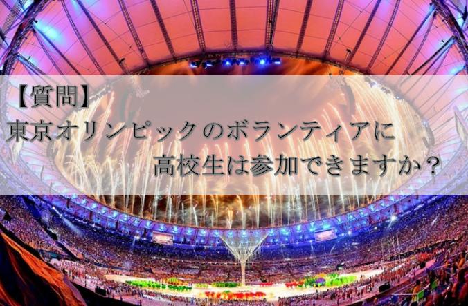 【質問】東京オリンピックのボランティアに高校生は参加できる?