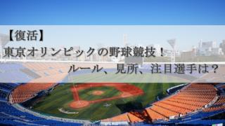 【復活】東京オリンピックの野球競技!ルール、見所、注目選手は?