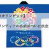 【東京オリンピック】ボランティアの名前がついに決定!!