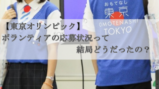 【東京オリンピック】ボランティアの応募状況ってどうだったの?