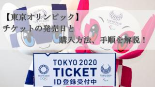 【東京オリンピック】チケットの発売日と購入方法、手順を解説!