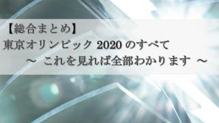【総合まとめ】東京オリンピック2020のすべて