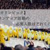 【東京オリンピック】各ボランティア活動の必要人数はどれくらい?