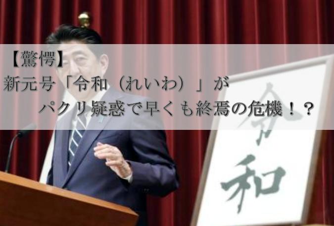 新元号「令和(れいわ)」がパクリ疑惑で早くも終焉の危機!?
