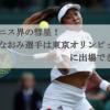 日本テニス界の彗星!大坂なおみは東京オリンピックに出場できるか