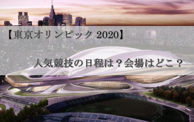 【東京オリンピック2020】人気競技の日程は?会場はどこ?
