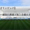 【東京オリンピック】サッカー競技の開催日程と会場はどこ?