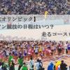 【東京オリンピック】マラソン競技の日程はいつ?走るコースも紹介