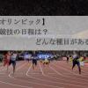 【東京オリンピック】陸上競技の日程は?どんな種目があるの?