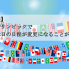 【悲報】東京オリンピックで休日の日程が変更になることが決定