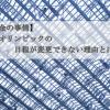 【お金の事情】東京オリンピックの日程が変更できない理由とは?