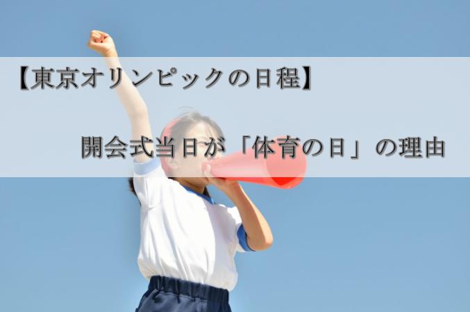 【東京オリンピックの日程】開会式当日が「体育の日」の理由