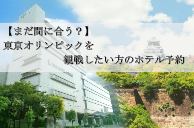 【まだ間に合う?】東京オリンピックを観戦したい方のホテル予約