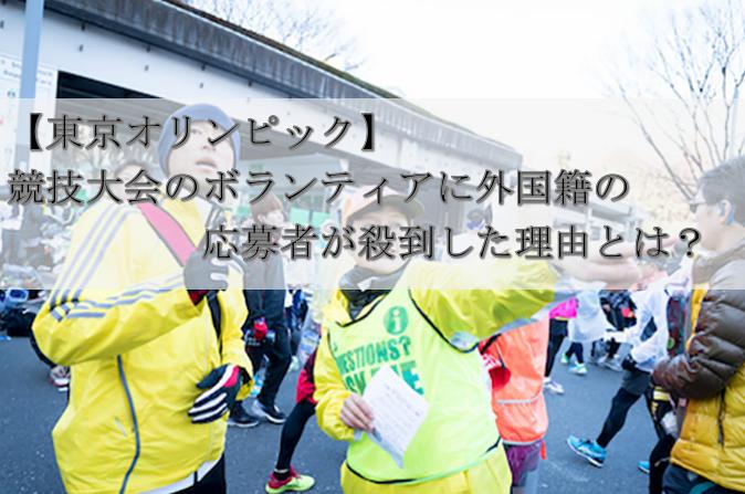 【東京オリンピック】競技大会のボランティアは外国籍の応募者多数