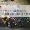 【注目】東京オリンピックで追加された新種目一覧をまとめて紹介