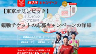 【東京オリンピック】観戦チケットの応募キャンペーンの詳細