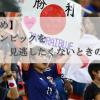 【おすすめ】東京オリンピックを見逃したくないときの対処法