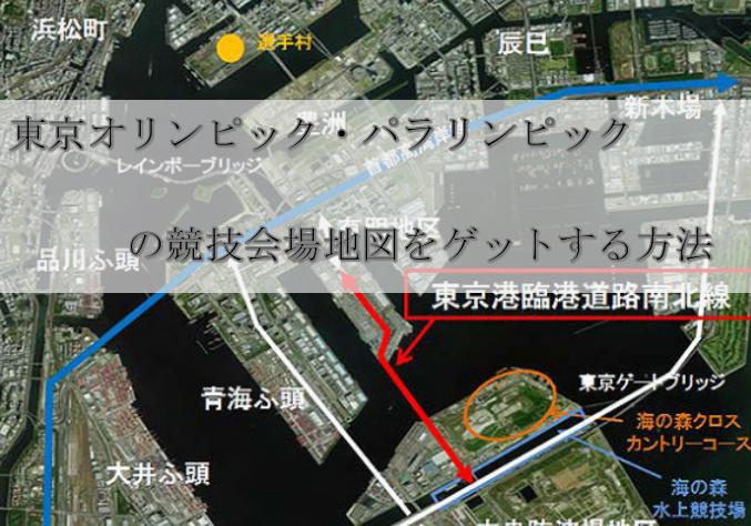 東京オリンピック・パラリンピックの競技会場地図をゲットする方法