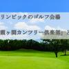 東京オリンピックのゴルフ会場「霞ヶ関カンツリー倶楽部」とは?